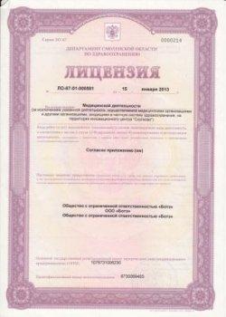Лицензия на медицинскую деятельность. Сведения о юридическом лице